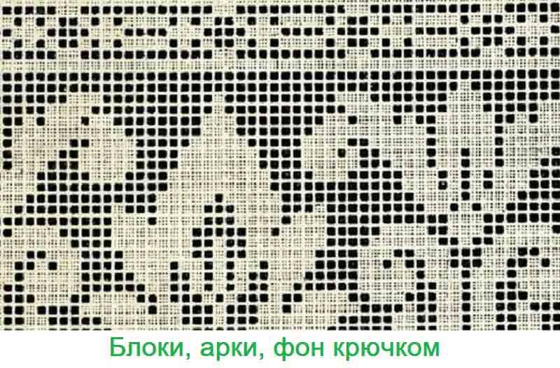 bloki-arki-fon-kryuchkom