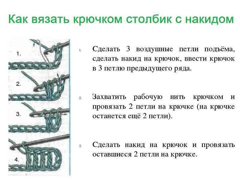 stolbik-s-nakidom-kryuchkom