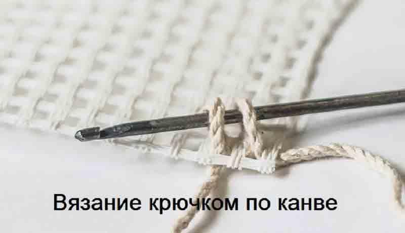 vyazanie-kryuchkom-na-kanve