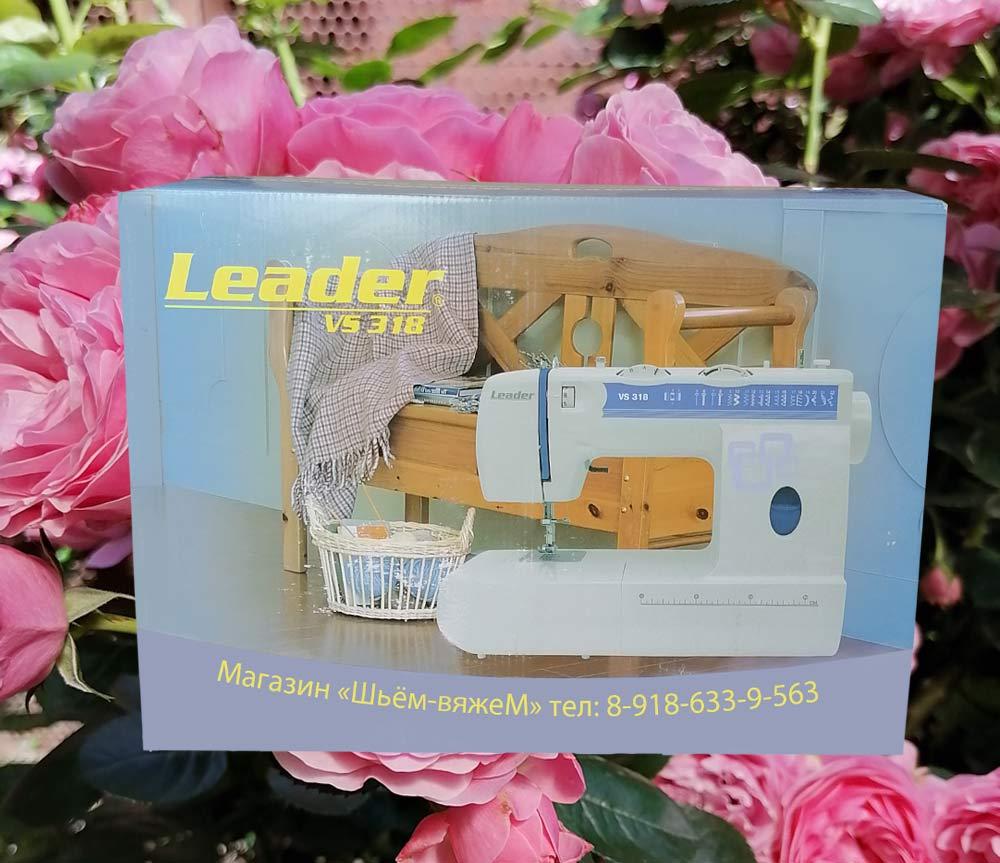 Leader-VS-318- в-упаковке