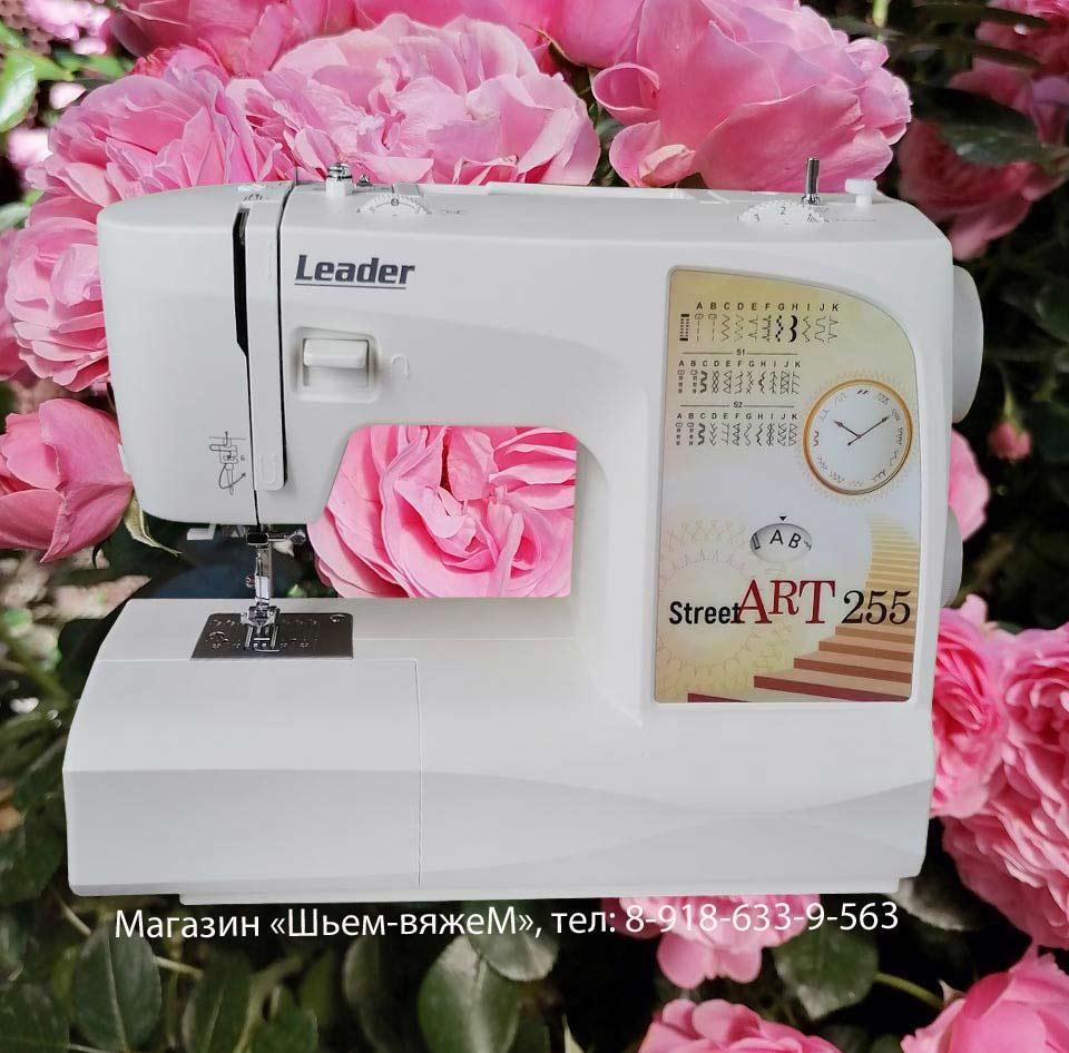 Лидер-StreetArt-255-швейная-машина